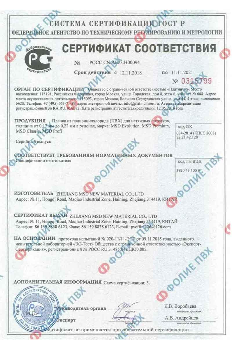 сертификат натяжной потолок 2