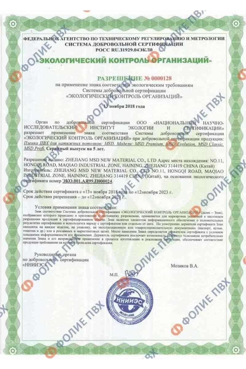 сертификат натяжной потолок 3