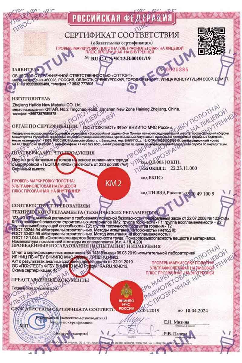 сертификат натяжной потолок 1